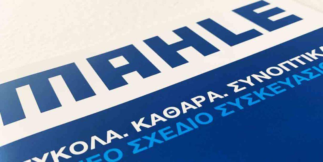 Broschüre für die MAHLE GmbH